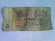 банкнота достоинством три рубля 1961 года