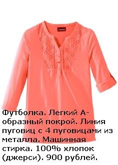 Купить Одежду Улан Удэ