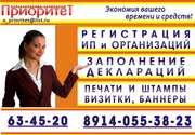 Бухгалтерские услуги,  Регистрация ИП и ООО,  Заполнение деклараций