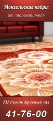Ковры Магазин монгольских ковров