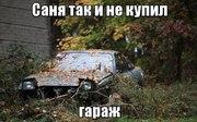 Куплю капитальный гараж Октябрьский район