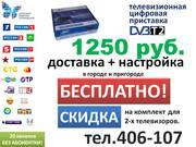 DVB-T2 эфирный приемник. 20 каналов без абонентской платы. Работает ве