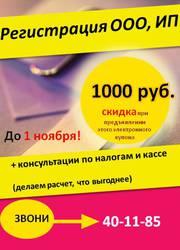 Помощь в регистрации ООО, ИП