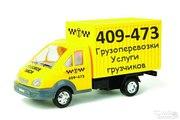 Грузоперевозки,  услуги грузчиков в Улан-Удэ.