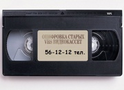 Оцифровка видеокассет Улан-Удэ