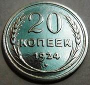 Монеты 1,  2,  3,  5. 20 копеек 1924 года.