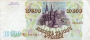 Банкноты 1993 годы выпуска номиналом 5000,  10000 и 50000