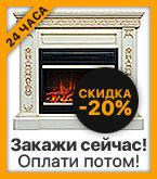 Электрокамины,  дровяные камины. био камины по всей РФ.